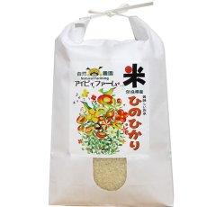 画像5: 令和元年度産 業務用減農薬米 ひのひかり 5kg (5)