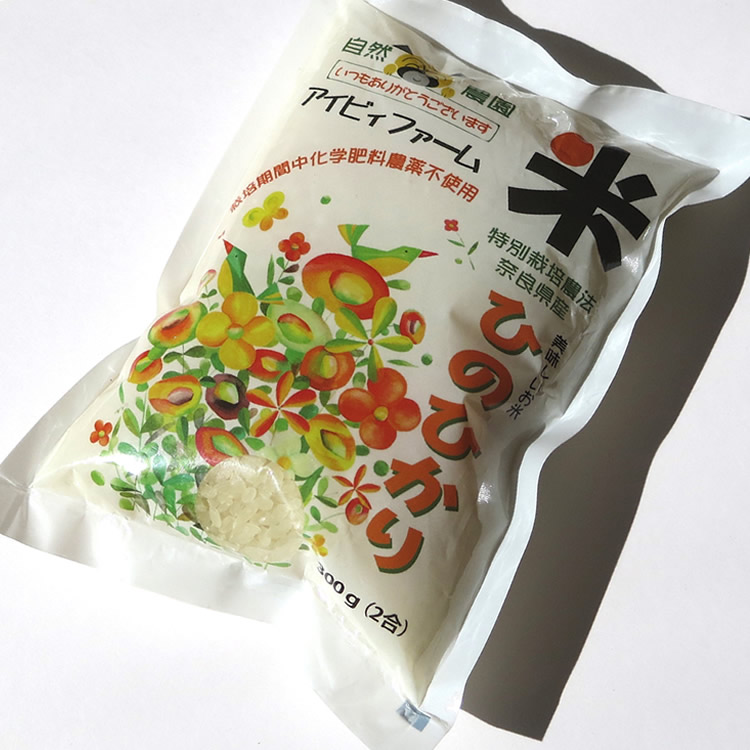 画像1: 無農薬・有機栽培米 新米ひのひかり 精白米2合パック(300g) (1)