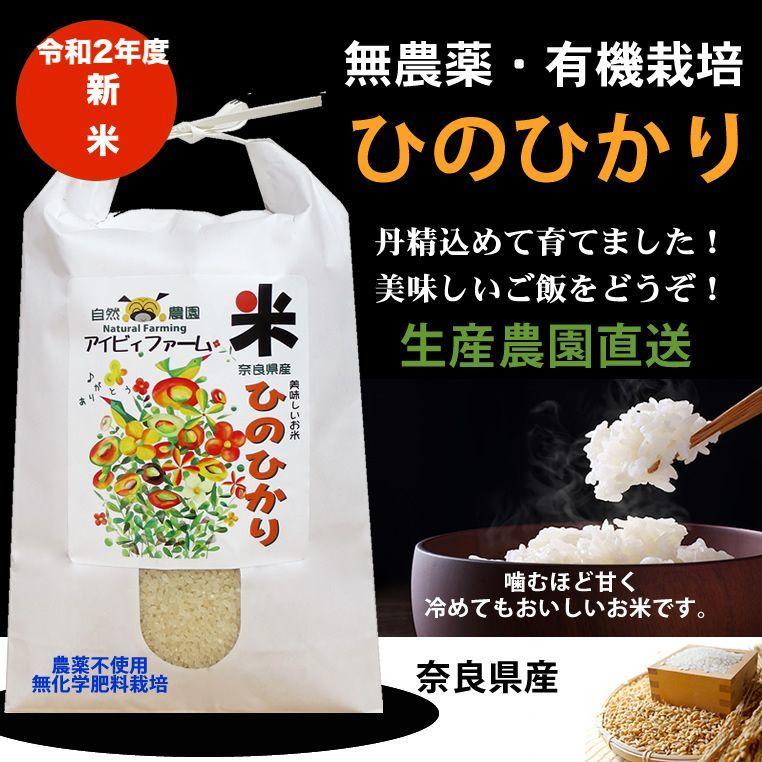 画像1: 令和元年度産 無農薬・有機栽培 ひのひかり 10kg  送料込 (1)